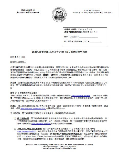 Notice of Requirement to File -- Regular Business (Chinese - 571-L ...