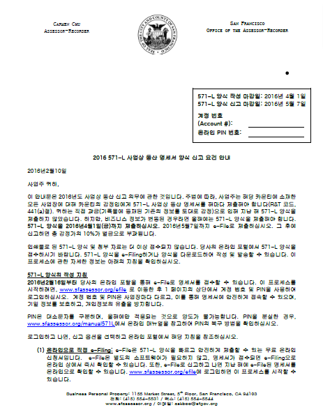 Notice of Requirement to File -- Regular Business (Korean - 571-L ...