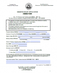 Disaster Relief Form - Chinese