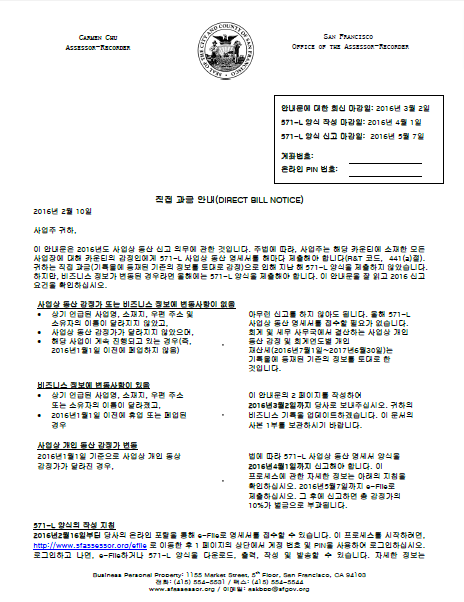 Direct Bill Notice (Korean - 직접 과금 안내)
