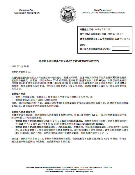 Low Value Exemption Notice (Chinese -商業財低值豁免通知書)