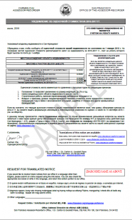 2016-2017 Notice of Assessed Value (Russian)