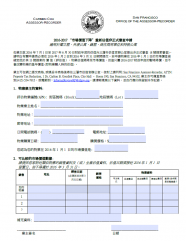 Informal Review Application (Chinese -非正式估值審查申請表)