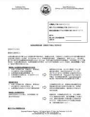 Direct Bill Notice (Chinese - 商業財直接結算通知書)