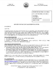 Low Value Exemption Notice (Korean - 낮은 감정가 면세 안내)