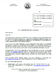 Notice to E-File (Korean – 571-L 사업상 동산 명세서 양식 e-Filing 안내)